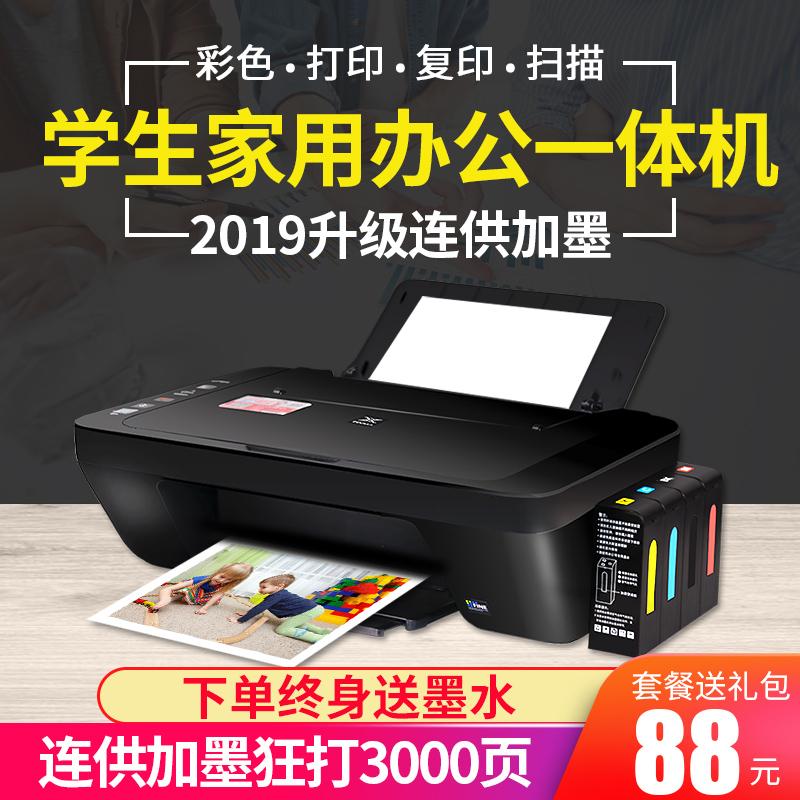 需要用券佳能彩色喷墨打印机家用小型连供
