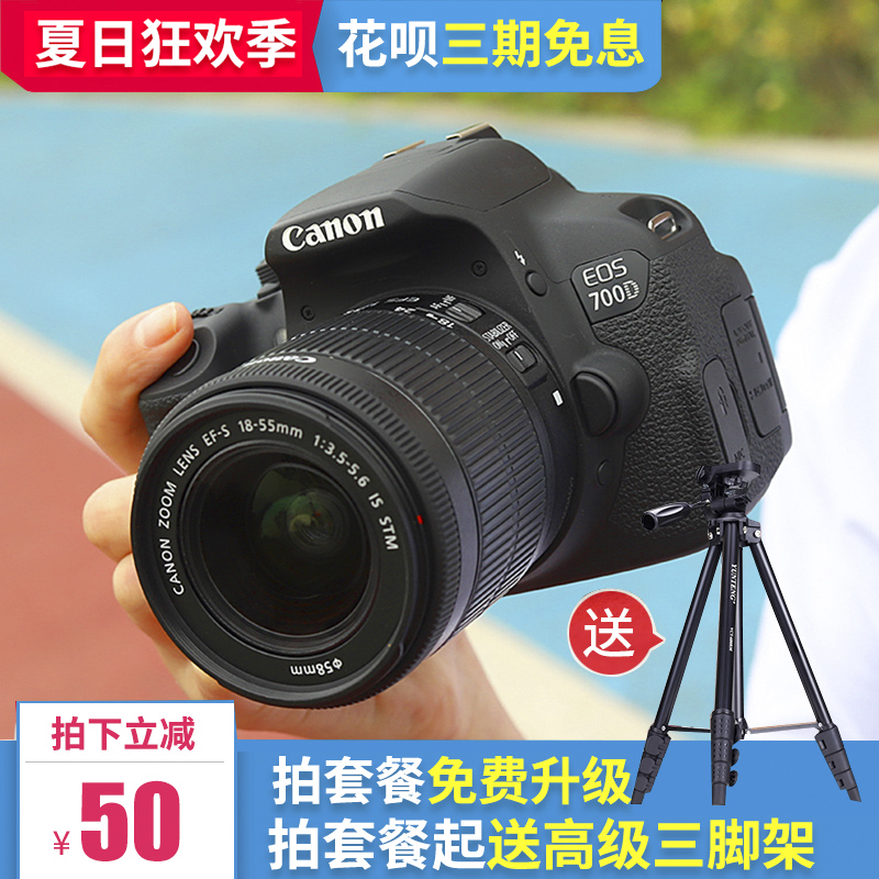 New Canon EOS 700d 600D 100d18-55 entry-level HD travel SLR camera for men and women