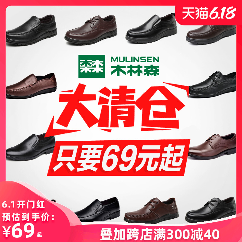 Mullinson men's shoes summer leather shoes men's leather shoes business casual shoes cow leather special off size clearance shoes
