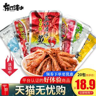 东江清水香辣小鱼仔40包即食零食小包装辣鱼湖南特产休闲小鱼干