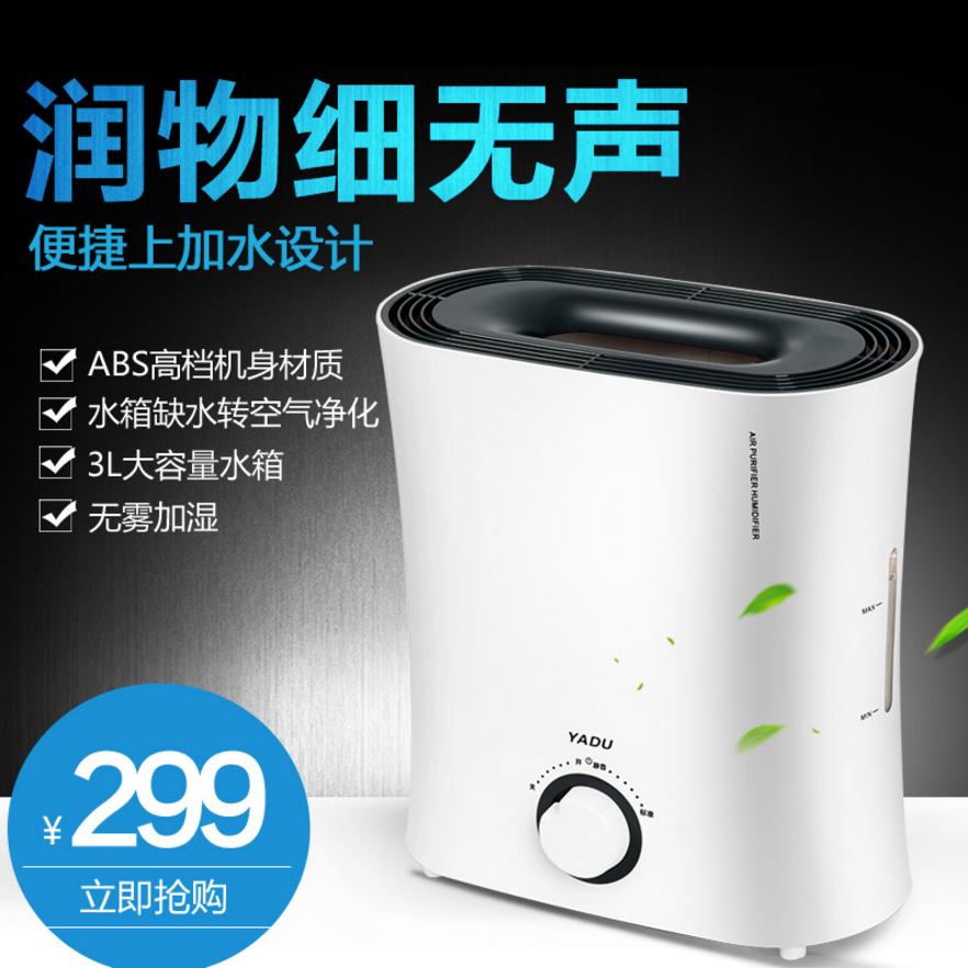 [green生活馆加湿器]亚都SZ-J029加湿器家用静音卧室月销量0件仅售299元