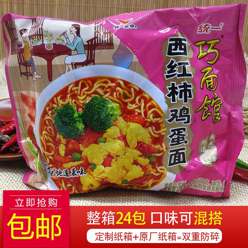 (用1元券)[整箱24袋可混搭]统一巧面馆西红柿鸡蛋面 袋装方便面泡面112g
