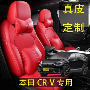 本田cr-v飞度专车汽车座套座椅套