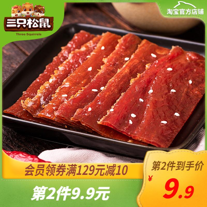 推荐_【三只松鼠_猪肉脯自然片150g】麻辣零食风干熟食食品小吃特