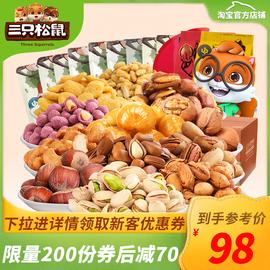 特惠【三只松鼠_12袋装坚果炒货超值套餐】零食炒货组合混合装图片