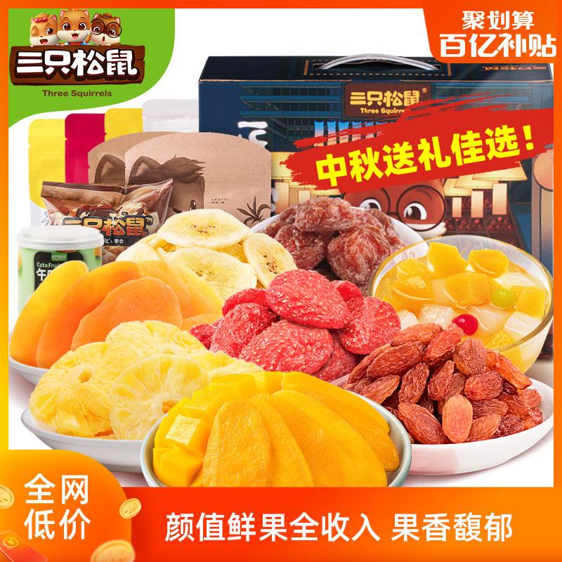 百亿补贴【三只松鼠_水果干大礼包】休闲零食小吃蜜饯礼盒网红