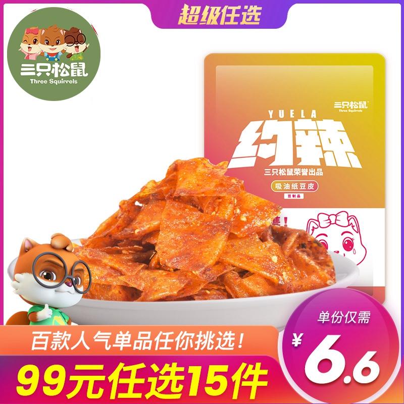 【专区99元任选15件】三只松鼠_香辣豆皮60g零食辣片辣条80后怀旧图片