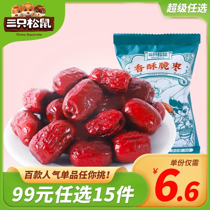 【专区99元任选15件】三只松鼠子红枣