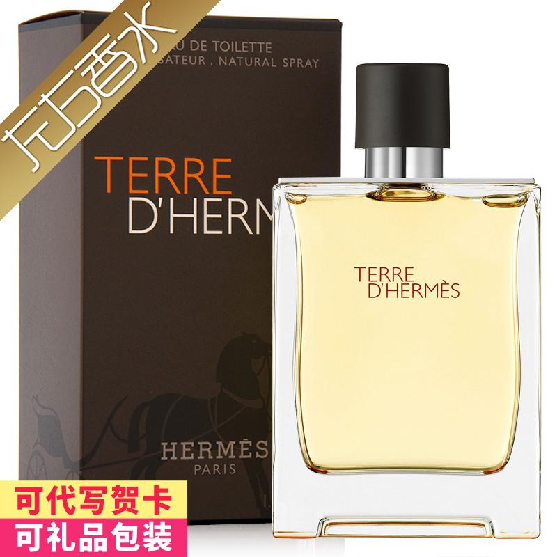现货 Hermes爱马仕大地男士香水 汲取风、太阳、露水、水果花果香