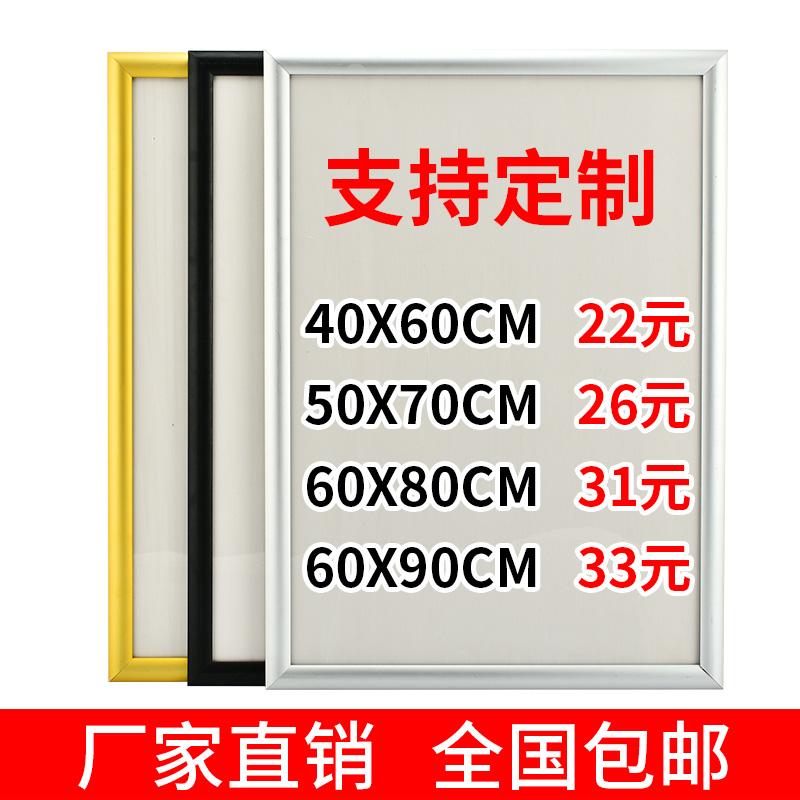 铝合金海报框开启式电梯广告框 a4大相框画框 海报框架挂墙可定制