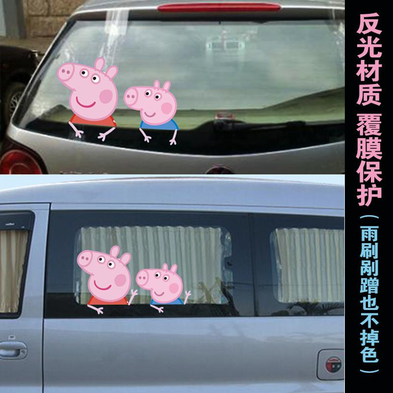 小猪佩奇车贴后窗3D立体创意搞笑可爱佩琪乔治乘车反光汽车贴纸