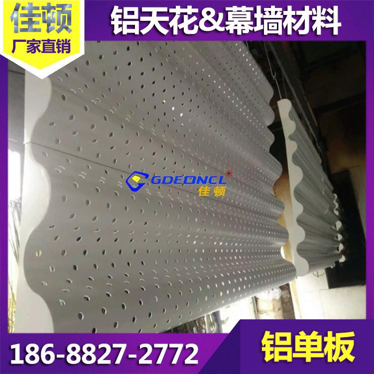 商场幕墙门头弧形波浪铝单板冲孔3mm白色压弧凹凸吕瓦楞板装饰