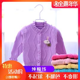 2019春秋女童毛衣开衫新生婴儿纯棉针织衫宝宝外套韩版0-1-2-3岁