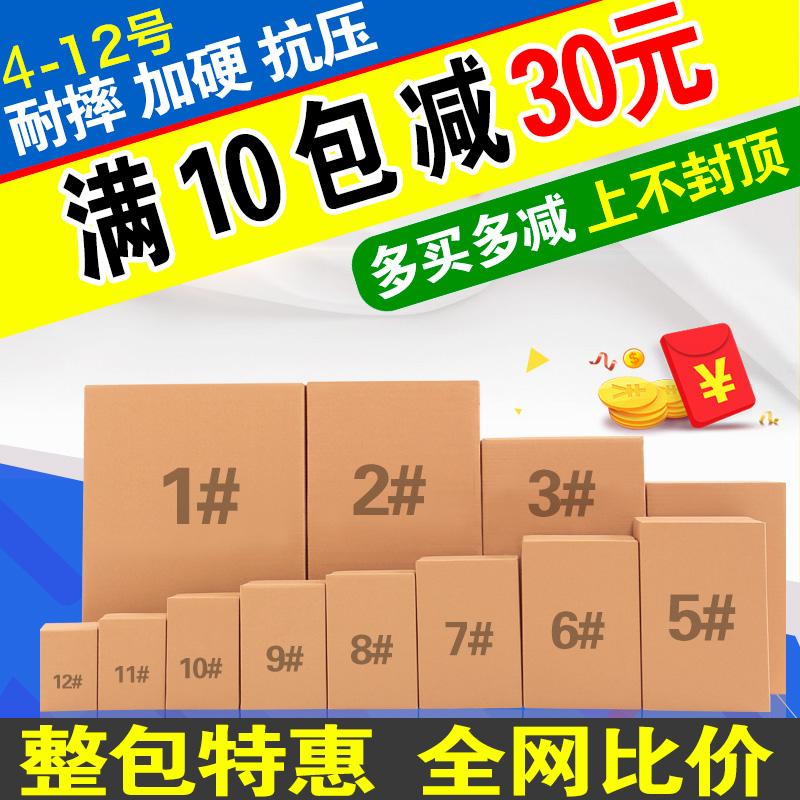紙箱批發快遞包裝盒小號長方形特硬物流電商打包發貨紙盒定做包郵