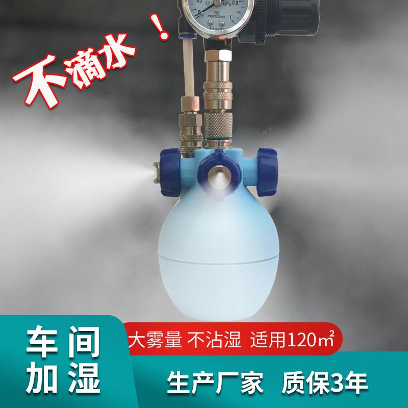 工业加湿器喷雾大型车间大雾量电子纺织工厂增湿干雾加湿机雾化器