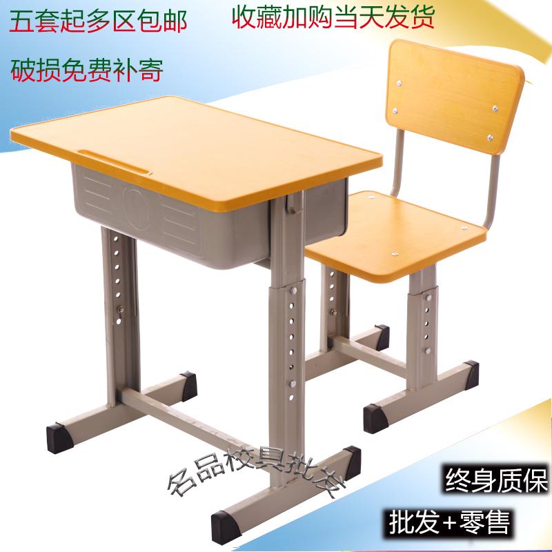 批发学校书桌学生课桌椅升降青少年高中初中小学生经济型家用套装