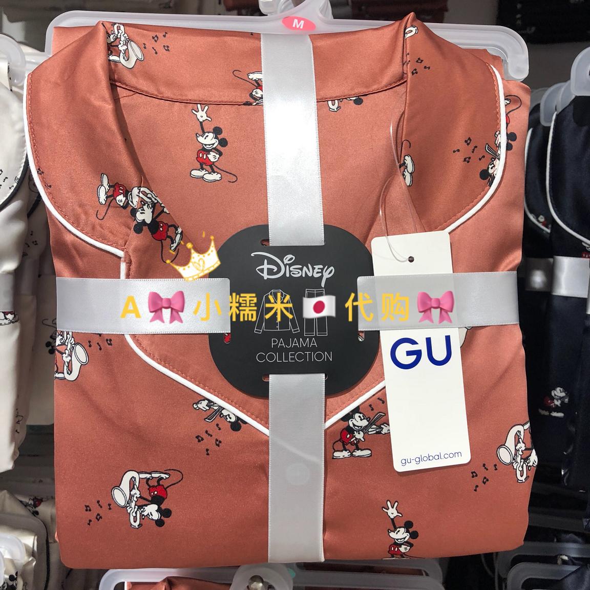 小糯米日本代购GU新款女睡衣家居服套装(长袖长裤)舒适款