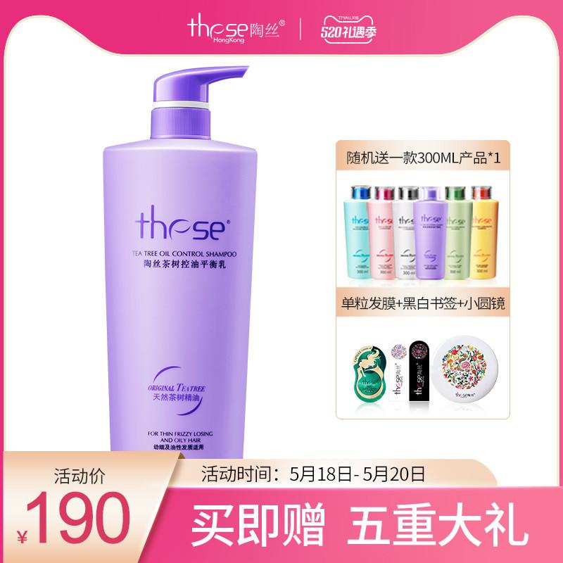 【经典款750ml】陶丝茶树控油平衡乳 洗发水护发素 控油柔顺去屑