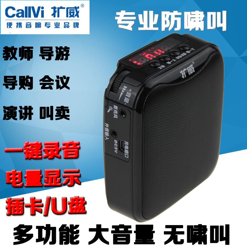 CallVi/扩威 V-311扩音器教师导游专用大功率插卡U盘小蜜蜂播放器