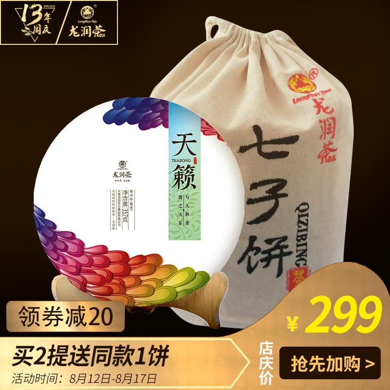 龙润茶 性价比口粮熟茶 天籁量贩装357g*7 香气清醇 无闷味