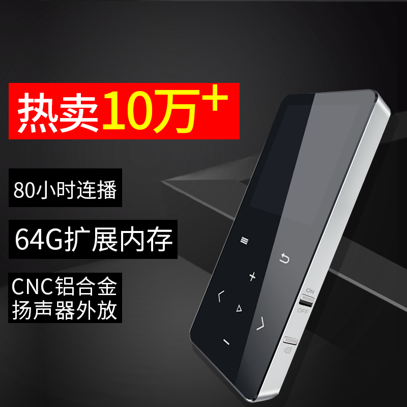 蓝慧E108蓝牙MP3 MP4无损播放器 迷你随身听学生有屏插卡触摸屏