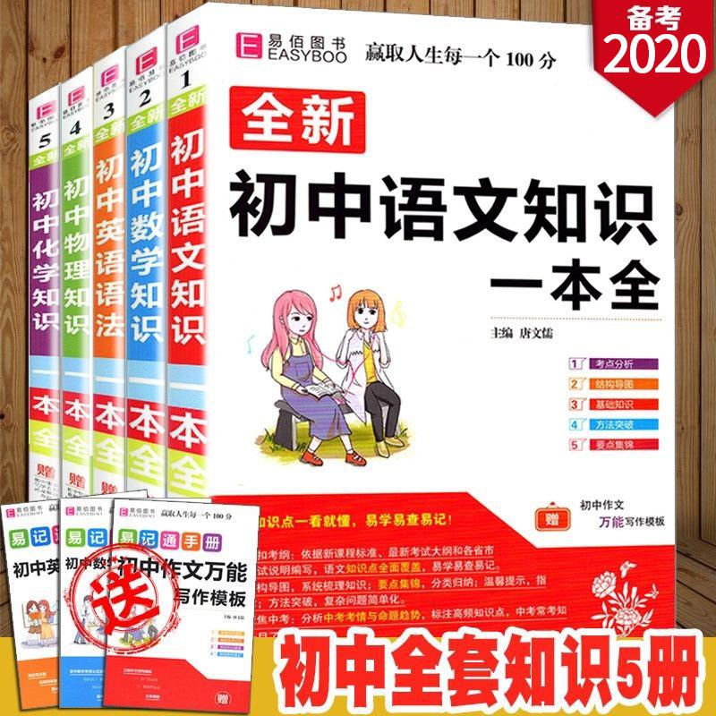 全套5册2020易佰 初中语文数学化学物理知识一本全初中英语语法大全初中知识大全七八九年级初一初二初三中考必刷题复习辅导资料
