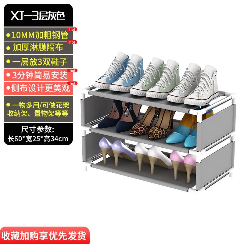 9.90元包邮小鞋架子家用经济型防尘底宿舍床