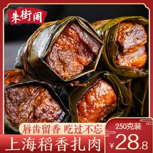 上海朱家角特产 稻香扎肉250g 真空粽叶红烧肉东坡肉扣肉熟食年货