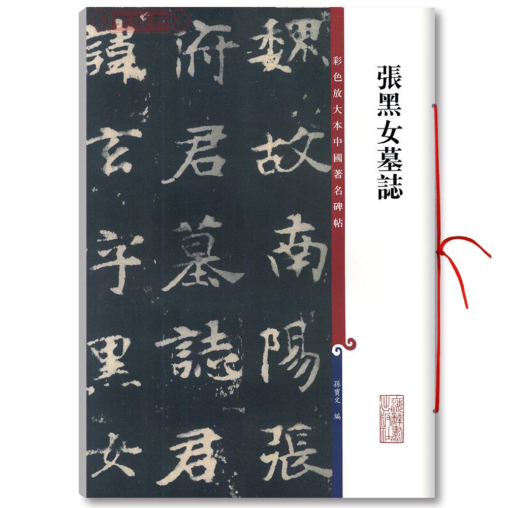 Китайская каллиграфия Артикул 555677776537