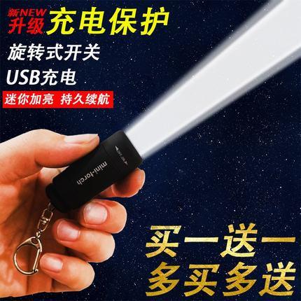 迷你小手电筒 强光 充电超火图片