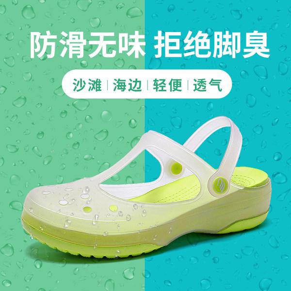 洞洞鞋女防滑2021新款玛丽珍果冻凉鞋平底夏季沙滩鞋厚底包头拖鞋 - 封面