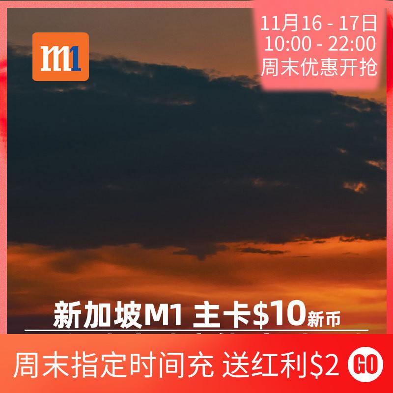 新加坡m1充值 话费主卡Main $10新币在线直充 可开流量包 主账户