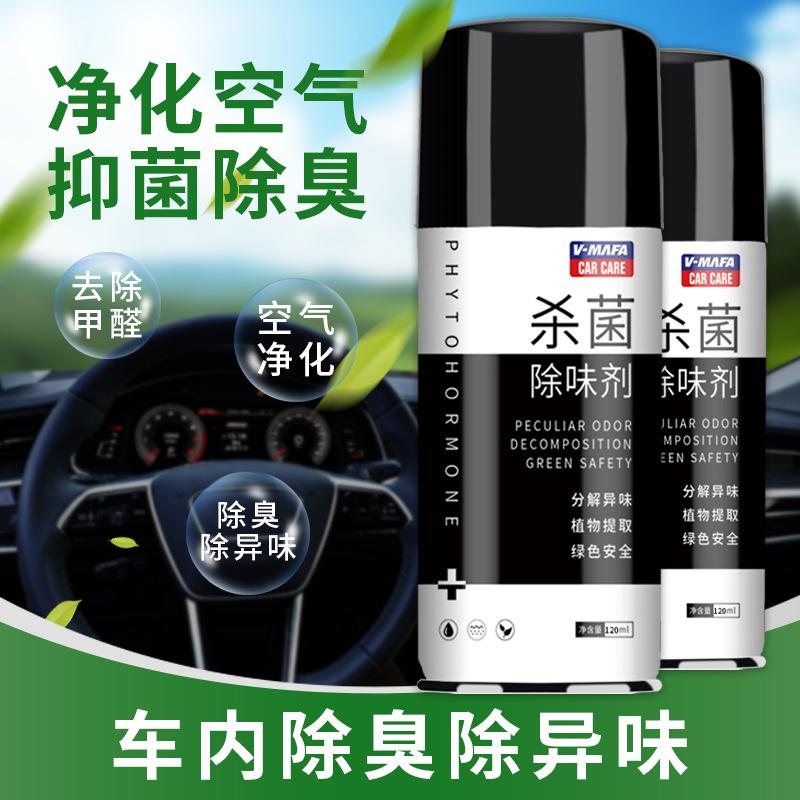 汽车空调去味一键消臭车内去异味杀菌净化剂空气清新剂异味去哪了