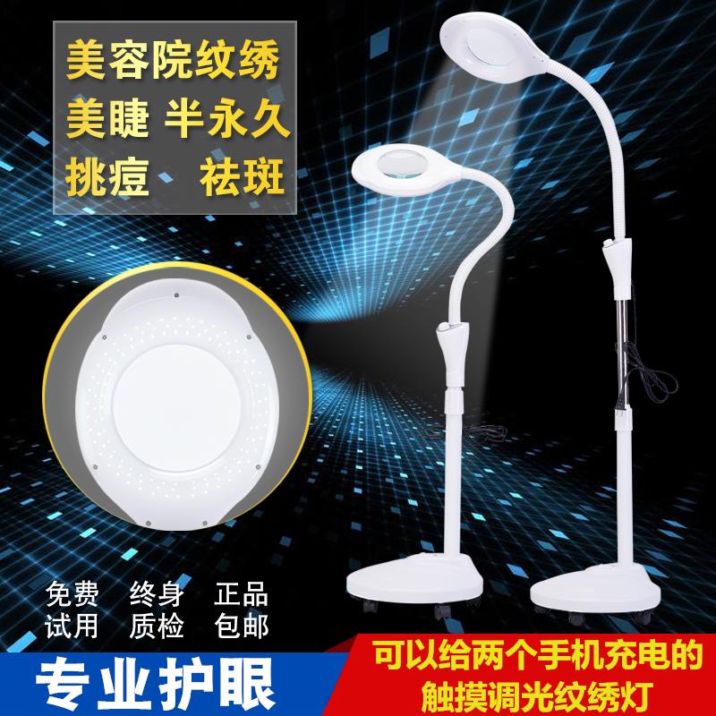 Отправка в тот же день LED косметология больница холодный светящаяся лампа лупа зерна вышивать свет косметология свет гвоздь зерна бровь солнечная сторона торшер