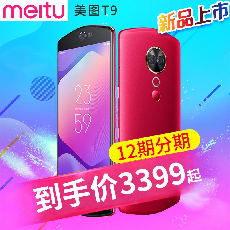 送原装耳机】Meitu/美图 T9 美图t9自拍美颜手机全网通4g美图手机