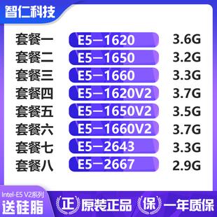 1650V2 至强E5 CPU 1650 Intel 1620 1620V2 2643 2667 1660V2