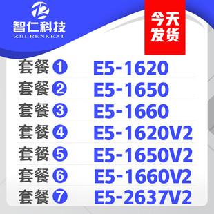 1660 至强 1650V2 1650 1620 CPU 1620V2 2667 1660V2 2643
