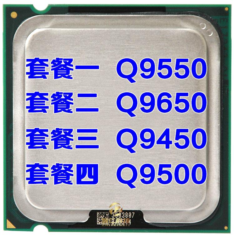 Intel酷睿2四核Q9650 775CPU  有Q9550 Q9500 Q9450 CPU  保一年