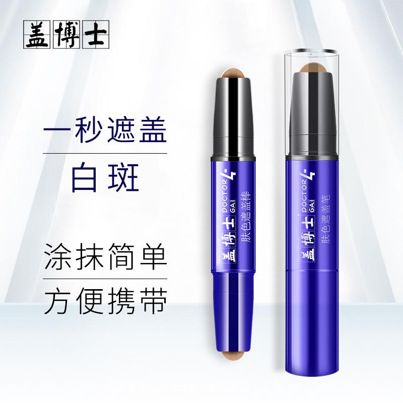 Dr. cover, crazy cover rod, white spot cover, cream, color concealer, pen paste, genuine external product, quick repair.