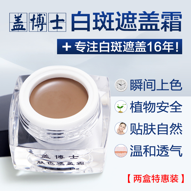 [two boxed] Dr. cover is crazy, covered with cream, white spot concealer, skin color, topical effect, and instantly coloured.