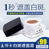 Dr. cover is crazy, covered with cream, white spot concealer, skin color, waterproofing liquid.