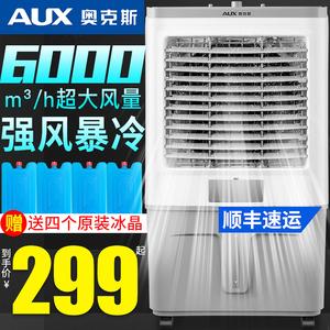 奥克斯冷风机家用空调扇制冷风扇水冷小空调工业冷气扇水空调商用