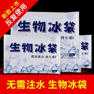 生物冰袋反复使用无需注水夏季 保鲜冷藏水果食品快递运输反复冷敷