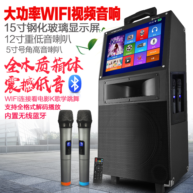 广场舞音响带显示屏WiFi触摸屏15寸户外移动拉杆视频机K歌音箱