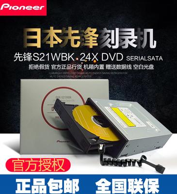 Pioneer built-in DVD burner DVR-S21WBK24X SATA serial port desktop DVD drive HD optical