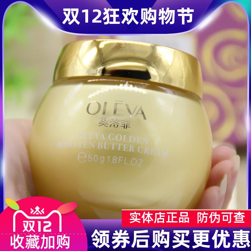 奥洛菲金润黄油乳霜 50g 补水保湿护肤 女面霜 专柜正品 紧致淡纹