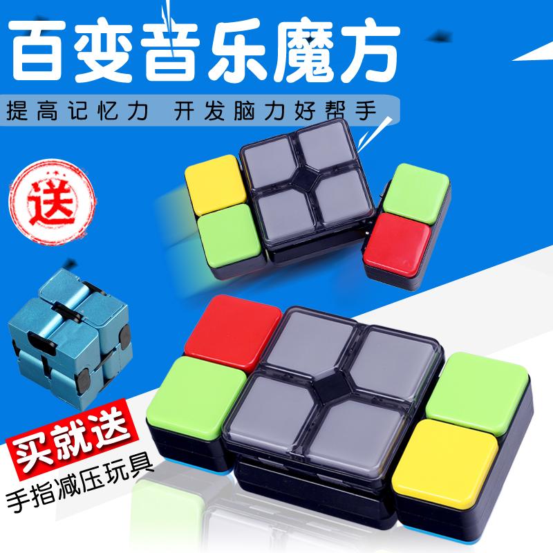 12月03日最新优惠浩玩正版电子音乐百变无限减压魔方