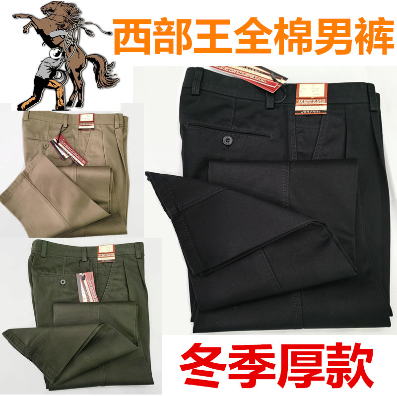 Western King winter all cotton mens pants thick mens pants double pleated loose version middle aged and old high waist mens pants casual pants