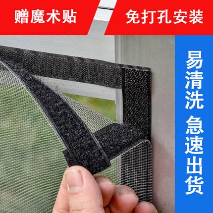 定做隐形防蚊虫纱窗网魔术贴自粘贴装型非磁性简易沙窗免打孔门帘