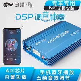 迅瞄车载dsp数字音频处理器汽车音响手机蓝牙功放机简易改装调节图片